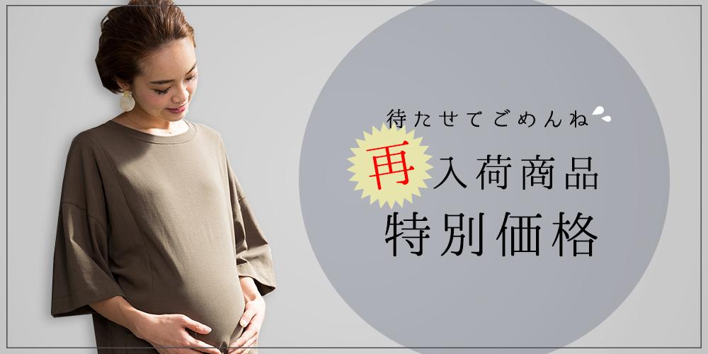 待たせてごめんね!再入荷授乳服&マタニティウェア特別価格