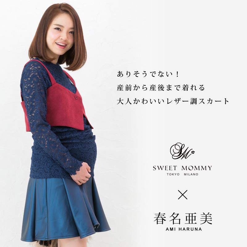ありそうでない!産前から産後まで着れる大人かわいいレザー調スカート