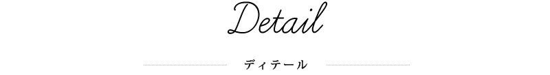 Detail -ディテール-